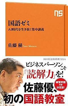 国語ゼミ―AI時代を生き抜く集中講義 (NHK出版新書 554)