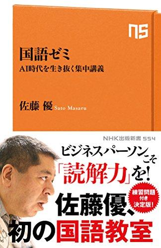 [画像:国語ゼミ―AI時代を生き抜く集中講義 (NHK出版新書 554)]