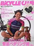 エイ出版社 その他 BiCYCLE CLUB(バイシクルクラブ) 2016年 03 月号の画像