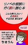 Vol.2 リノベの相談に行く前に読む本 ちきりんキンドル・リノベシリーズ (ちきりんブックス)