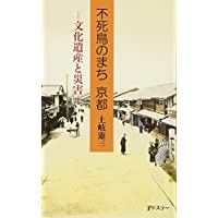 不死鳥のまち京都―文化遺産と災害