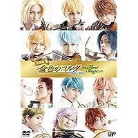 音楽劇「金色のコルダ Blue ♪ Sky First Stage」