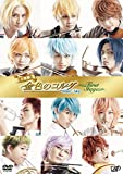 音楽劇「金色のコルダ Blue ♪ Sky First Stage」[DVD]