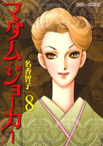 マダム・ジョーカー(8) (ジュールコミックス)の詳細を見る