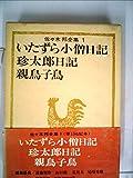 佐々木邦全集〈第1巻〉 (1974年)