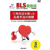 BLS救急法 vol.3 三角巾法を使った応急手当の実際