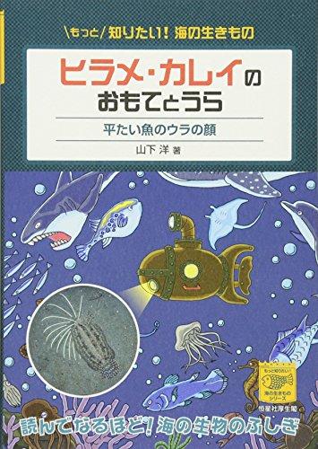 ヒラメ・カレイのおもてとうら-平たい魚のウラの顔 (もっと知りたい! 海の生きものシリーズ)の詳細を見る