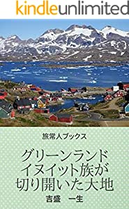 グリーンランド イヌイット族が切り開いた大地