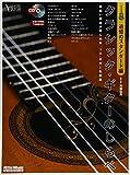 クラシック・ギターのしらべ 追憶のスタンダード編 (CD付) (アコースティック・ギター・マガジン)