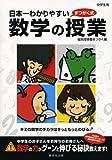 日本一わかりやすい数学の授業