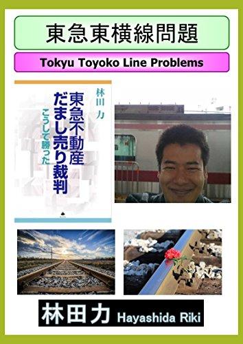 東急東横線問題