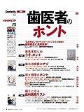 週刊ダイヤモンド 2019年 11/30号 [雑誌] (歯医者のホント) 画像