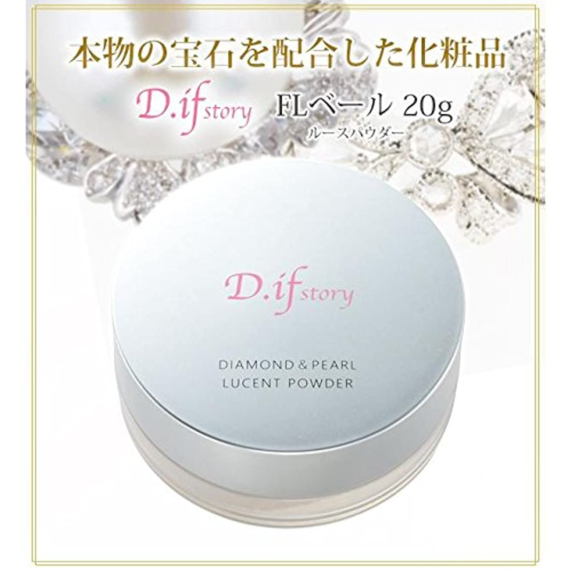 吸収ライナーマチュピチュ本物の宝石を配合した化粧品!D.ifstory (ディフストーリー) FLベール ルースパウダー 20g
