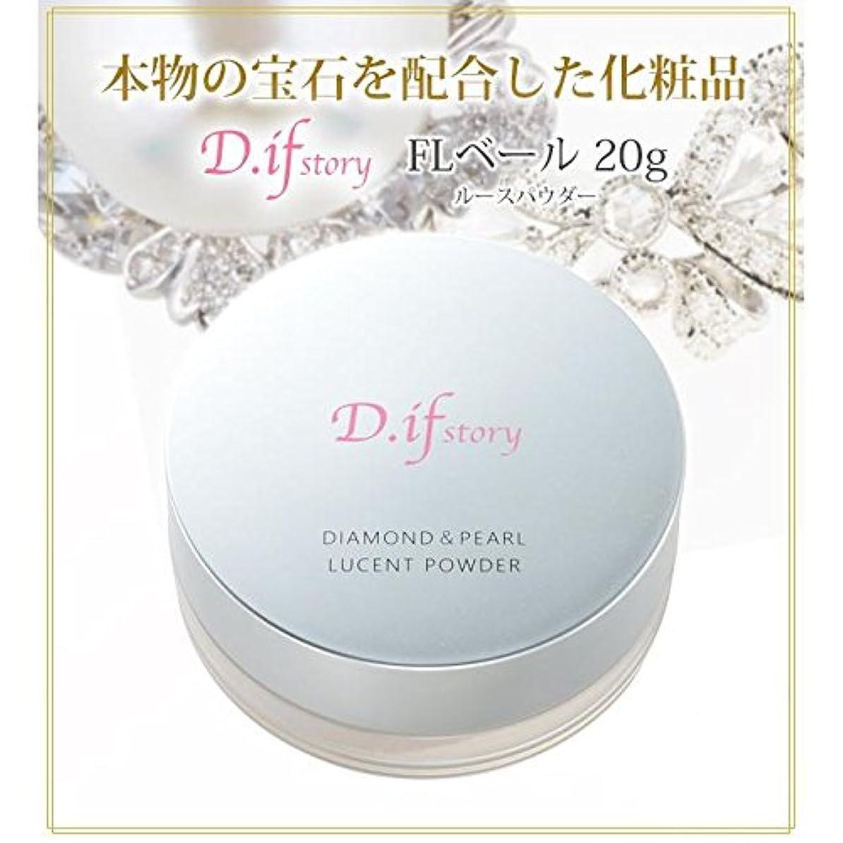 書く火山の韓国本物の宝石を配合した化粧品!D.ifstory (ディフストーリー) FLベール ルースパウダー 20g