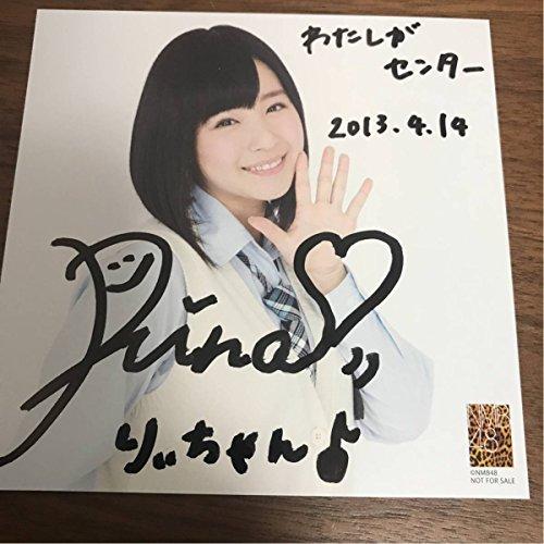 NMB48 近藤里奈 サイン