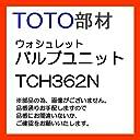 TOTO 部材 【TCH362N】バルブユニット ウォシュレット用