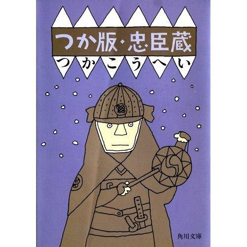 つか版・忠臣蔵 (角川文庫 (6261))の詳細を見る