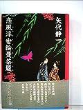 恋風浮世絵曼荼羅 (1980年)