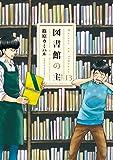 図書館の主 13巻 (芳文社コミックス)