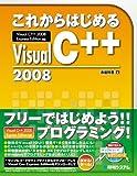 これからはじめるVisualC++2008