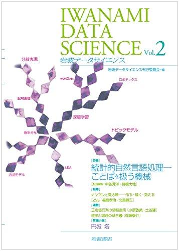 岩波データサイエンス Vol.2の詳細を見る