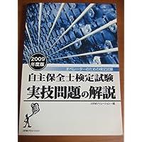 自主保全士検定試験実技問題の解説 2009年度版―オペレーターのための検定試験