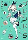 ブレンド・S 5巻 (まんがタイムKRコミックス)