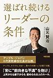 選ばれ続けるリーダーの条件 (中経出版)