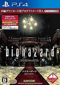バイオハザード HDリマスター ダウンロードコード版 サウンドトラックCD同梱