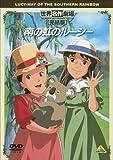 世界名作劇場・完結版 南の虹のルーシー [DVD]