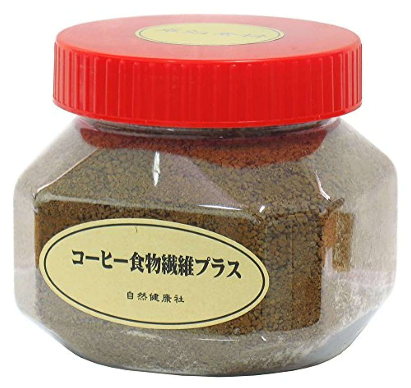 肥沃なクランプ食用自然健康社 コーヒー食物繊維プラス 250g 広口容器入り