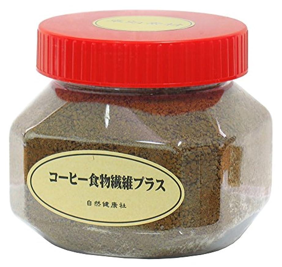 うん顎抑制する自然健康社 コーヒー食物繊維プラス 250g 広口容器入り