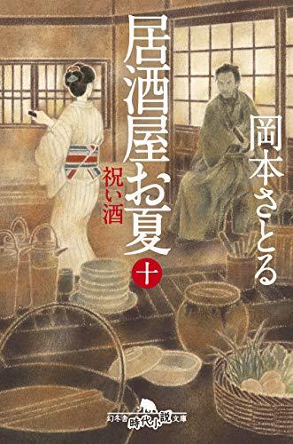 居酒屋お夏 十 祝い酒 (幻冬舎時代小説文庫)