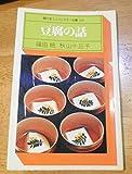 豆腐の話 (1976年) (駸々堂ユニコンカラー双書)