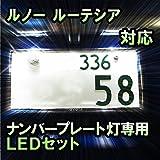 LEDナンバープレート用ランプ ルノー ルーテシア対応 2点セット