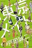 東京メイト / 戸田 誠二 のシリーズ情報を見る