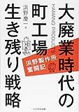 大廃業時代の町工場生き残り戦略 〜浜野製作...