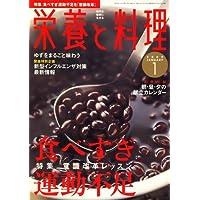栄養と料理 2009年 01月号 [雑誌]