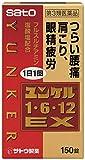 佐藤製薬 ユンケル1・6・12EX 150錠