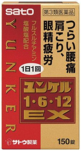 (医薬品画像)ユンケル1・6・12EX