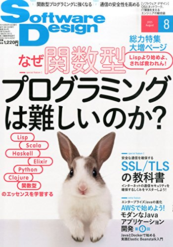 ソフトウェアデザイン 2015年 08 月号 [雑誌]の詳細を見る