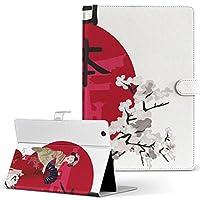 タブレット 手帳型 タブレットケース タブレットカバー カバー レザー ケース 手帳タイプ フリップ ダイアリー 二つ折り 革 日本 芸者 桜 001136 d-01J dtab Compact Huawei ファーウェイ dtab Compact ディータブコンパクト d01jdtabct d01jdtabct-001136-tb