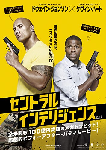 【Amazon.co.jp限定】セントラル・インテリジェンス(パンフレット付き) [DVD]