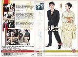 お見合い結婚(3) [VHS]