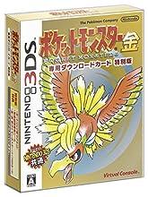 ポケットモンスター 金 専用ダウンロードカード特別版