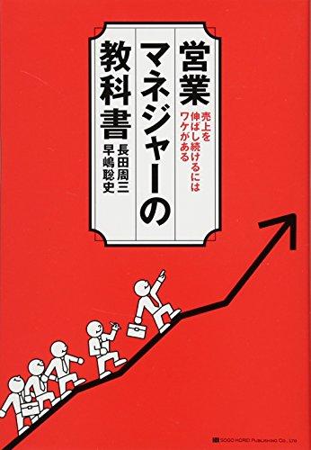 売上を伸ばし続けるにはワケがある 営業マネジャーの教科書の詳細を見る