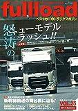 ベストカーのトラックマガジン fullload VOL.25 (別冊ベストカー)