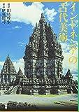 インドネシアの古代美術