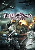 1945戦場への橋:ナチス武装戦線[DVD]