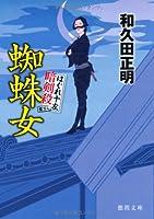 はぐれ十左暗剣殺 蜘蛛女 ((徳間文庫))